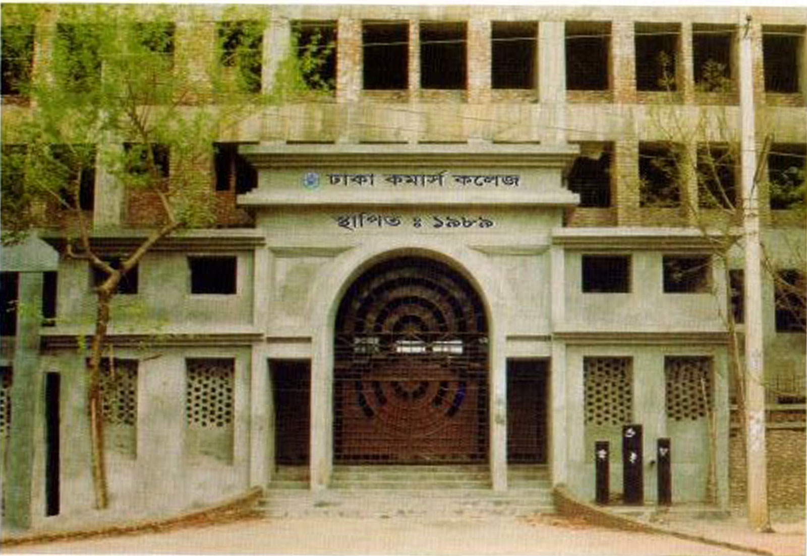 History of Dhaka Commerce College